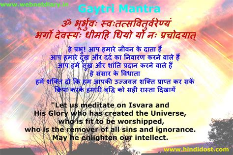 mantra meaning gayatri mantra meaning in and ह द द स त
