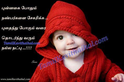 best friendship songs forever in tamil punnagai natpu best friend nanbenda tamil kavithai