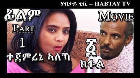 film 2017 ka new eritrean movie 2017 ተጀምረኒ ኣለኻ tejemireni alekha ኤርትራ