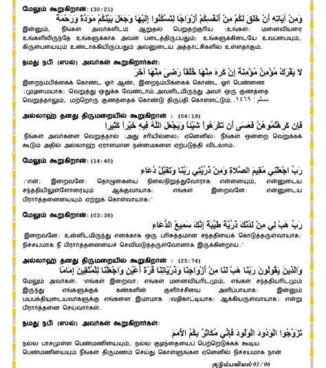 in tamil with pictures pdf ayatul kursi in tamil pdf free bonus atheros