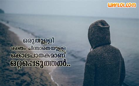 malayalam sad pictures quotes about life sad loneliness quotes in malayalam