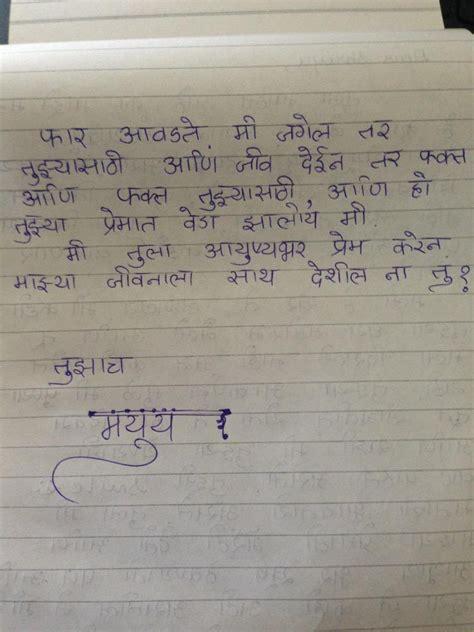 Permission Letter In Marathi marathi letter photo gallery www imgkid the