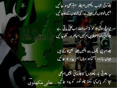 day song urdu sad poetry in urdu sms in urdu pics by wasi shah