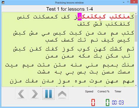 tutorial keyboard arabic arabic typing tutor pro download