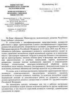 должностные инструкции работников учреждения образования рб