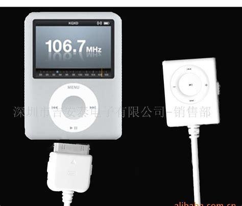 Ipod Accessories 3 by Ipod Nano 3g Ipod Fm Radio Ipod Accessories Ir006 China