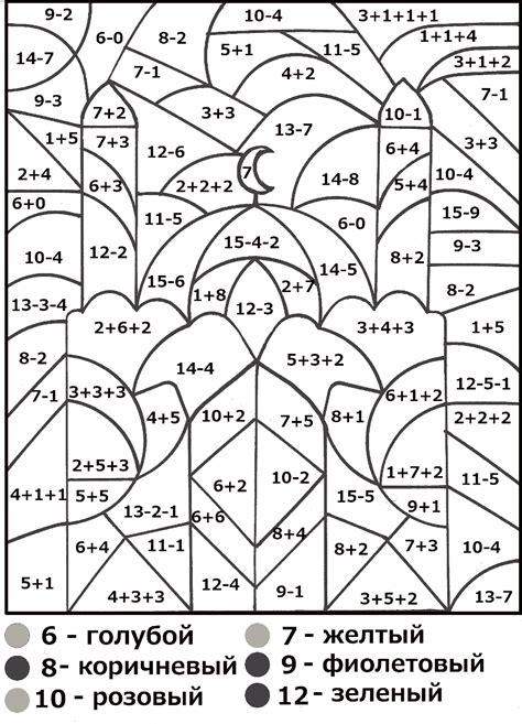 математические раскраски с примерами детские раскраски Encouraging Math Coloring Pages