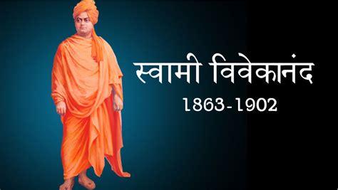 biography in vivekanand in hindi स व म व व क न द क प र रक ज वन biography of swami