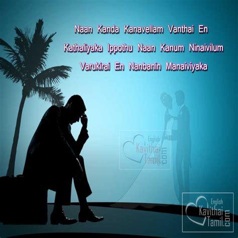 sad quotes in tamil hd sad love failure quotes