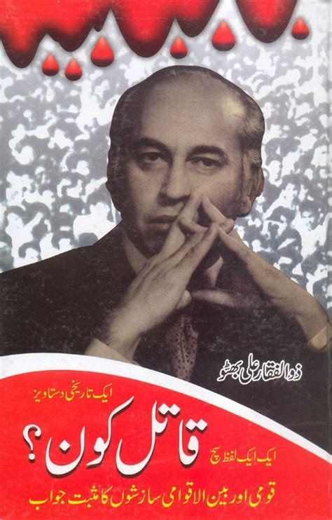 biography book of benazir bhutto bhutto