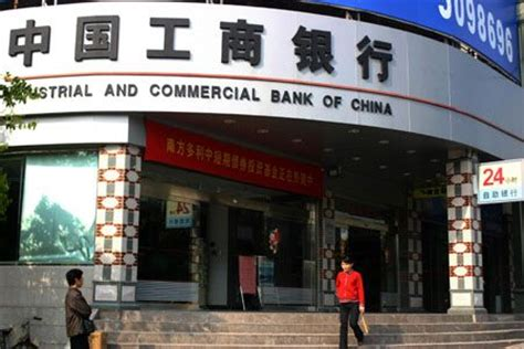 bank of china brazil china s industrial and commercial bank authorized to open