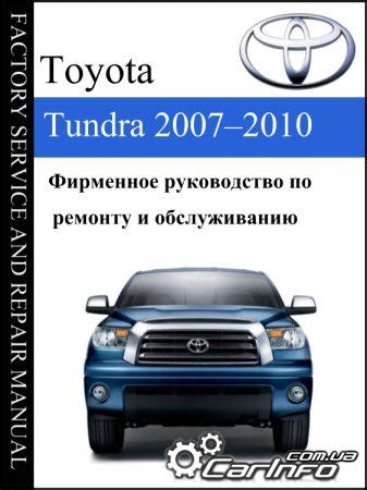 download car manuals pdf free 2007 toyota tundramax free book repair manuals toyota tundra 2007 2010 service repair manual 187 автолитература руководства по ремонту и