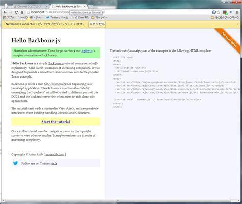 tutorial netbeans html5 開発環境 netbeans サンプル html5 helloworld コボルドからドラゴンになりたい it
