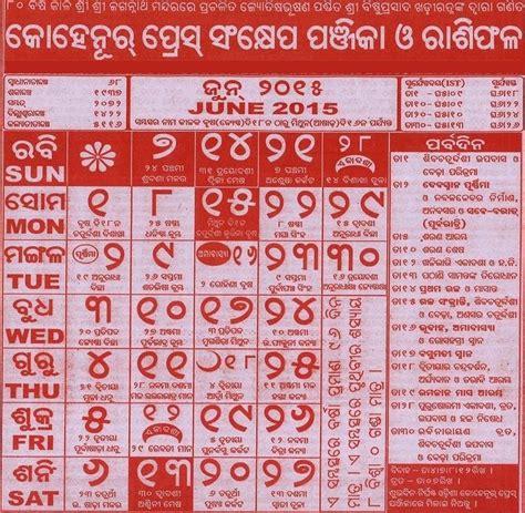 june month odiaoriya calendar  odia festivals