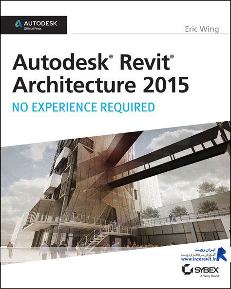tutorial revit architecture 2015 pdf ایران رویت iran revit 187 دانلود رایگان کتاب آموزش مقدماتی و