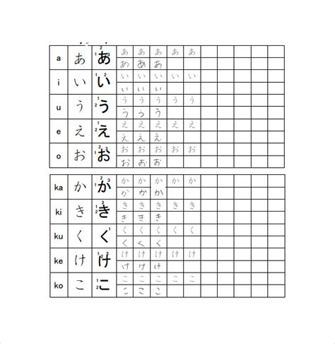 printable hiragana letters sle hiragana alphabet chart 9 free documents in pdf
