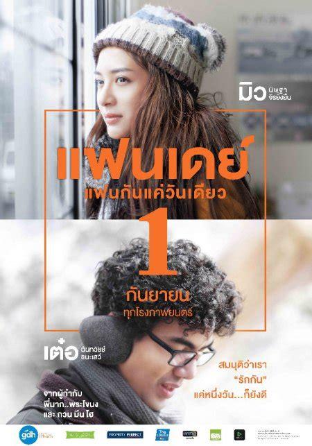 film one day tentang แฟนเดย แฟนก นแค ว นเด ยว