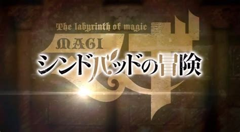 film ova adalah magi adventure of sinbad akhirnya bergerak dalam trailer ova