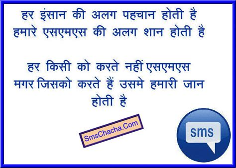 sunday hindi sms for mobile