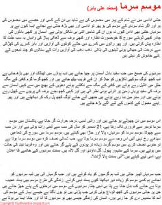 Essay 4 Seasons by Winter Season In Urdu Essay Sardi Ka Mausam Winter Vacation Mausam E Sarma Urdu