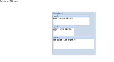 extjs layout column height extjs中layout的12种布局风格 残星 博客园