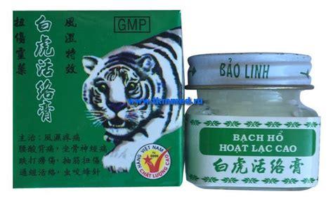 мазь из вьетнама с жиром питона