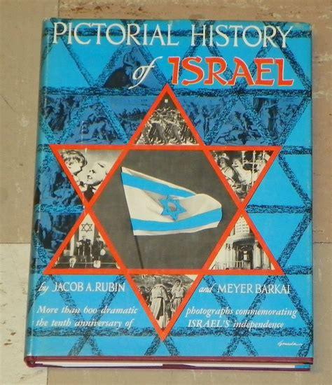 i is for israel books israel pictorial history 1958 book rubin barkai