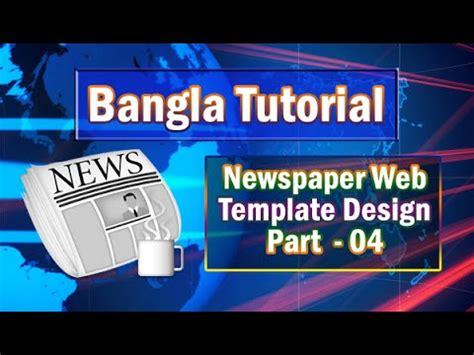 web design tutorial in bangla advanced psd to html css bangla tutorial part 04 youtube