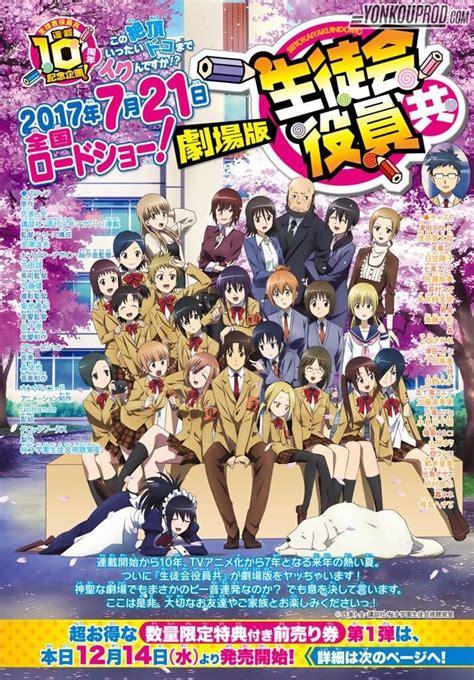 film layar lebar 2016 seitokai yakuindomo mendapatkan adaptasi film layar lebar