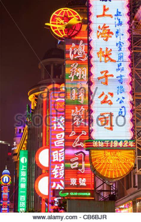 Lu Neon Mobil Neon Lights At Nanjing Road Dong Lu Shopping