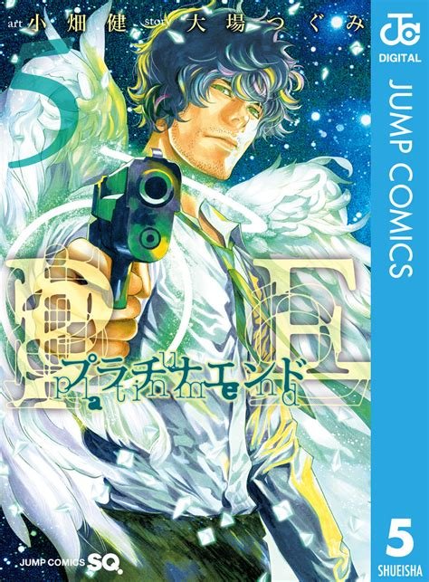 platinum end vol 4 books プラチナエンド 5 漫画 マンガ 電子書籍ならebookjapan 無料本多数