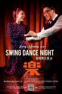 beginner swing dance lessons beginner swing dance lessons the beijinger