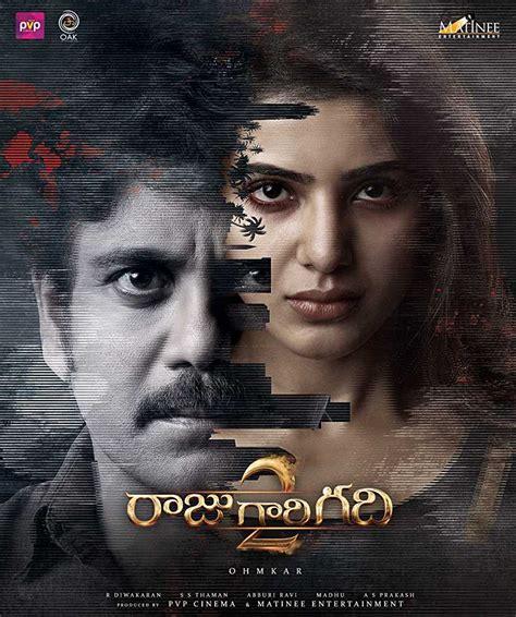 film online full movie raju gari gadhi 2 2017 telugu full movie watch online