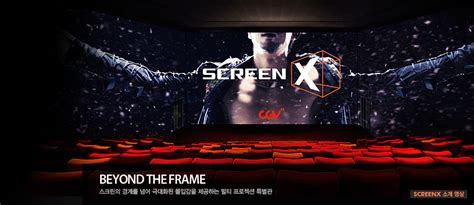 cgv upcoming movies 270 degree screenx technology shows ultra wide movies on