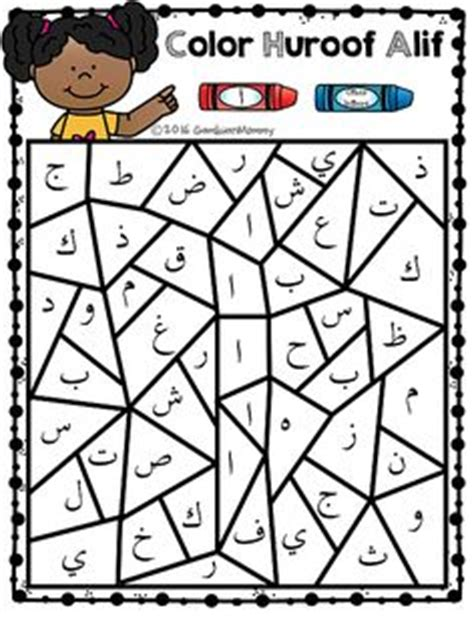 arabic alphabet coloring pages pdf printable pages of the arabic alphabet to color coloring
