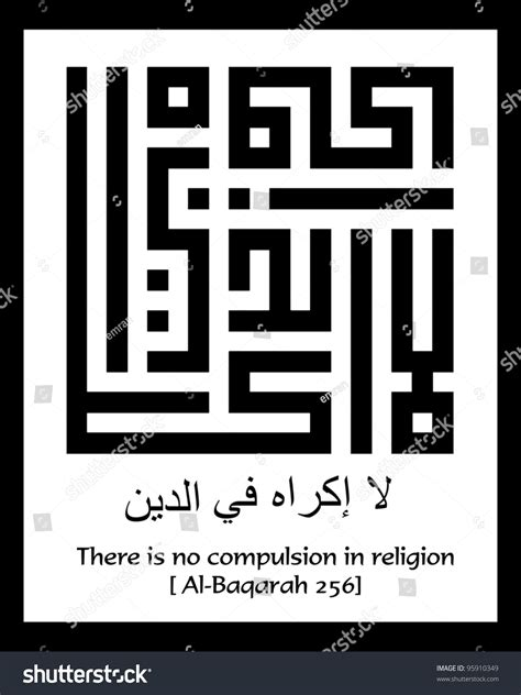 quran printable version arabic a kufi square kufic murabba arabic calligraphy version