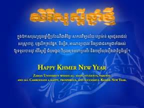 happy khmer new year zaman university cambodia zamanu