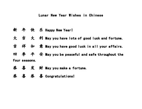 chinese new year wishes english
