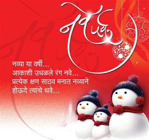 Imgenes de happy new year sms 2016 in marathi sms in marathi shayari 2016 3 happy new year wallpapers 2018 in hd m4hsunfo