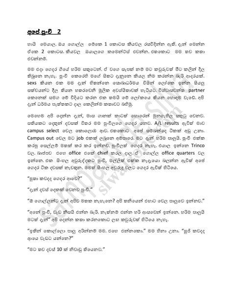 Hutte Katha by Ammata Hukana Putha Wala Katha Sinhala