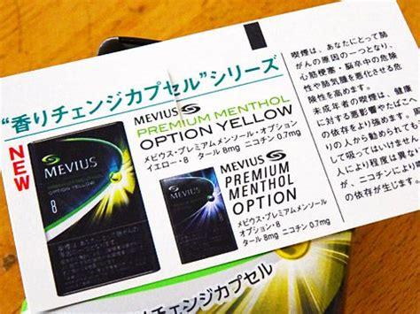 Mevius Menthol Option Yellow たばこレビュー メビウス プレミアムメンソール オプション イエロー 8 を吸ってみた