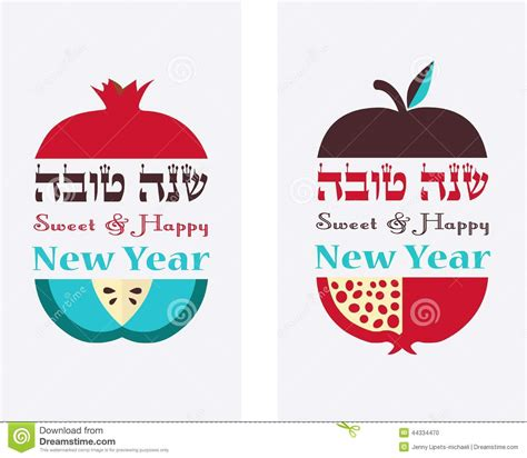 new year traditional greetings greeting card for new year hebrew happy new year