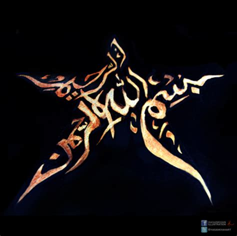Bismillah S Gz 1000 images about calligraphy on