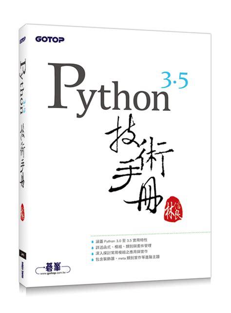 python tutorial 3 x 距離為 pycon taiwan 2013 設計入門課程 轉眼又經過了三年左右 這段期間也承蒙一些單位邀請 實際