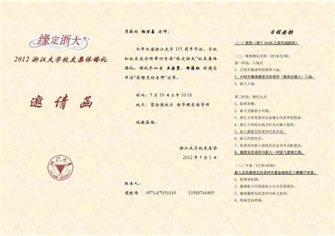 Invitation Letter Of Wedding Ceremony Spermlab The Laboratory At Zhejiang China 精子实验室