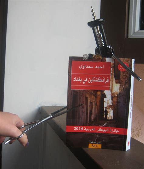 frankenstein in baghdad a novel books february 2015 elen ghulam