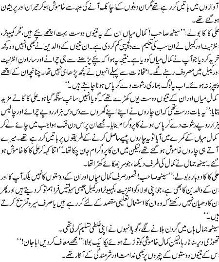 alibaba kahani desi baba urdu font stories adanih com