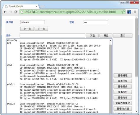 linux tutorial book 9 7 攻击路由器 大学霸 kali linux 安全渗透教程