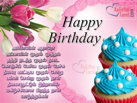 Wish You Happy Birthday In Tamil Language Tamil Greetings For Happy Birthday Wishes Kavithaitamil Com