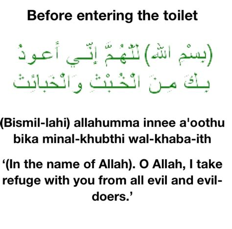 dua before going to the bathroom believer s bank supplication before entering the toilet